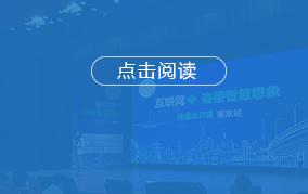 UniFi-企业网在中国创业综合体腾讯众创空间中的应用