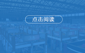 UBNT-再度为华交会现场提供稳定网络保障