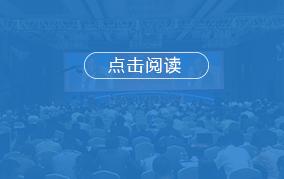 """UniFi 案例 - UBNT """"助飞"""" 2015 中国民航发展论坛"""