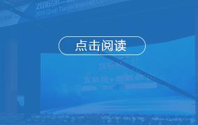 UBNT-UniFi-为第二届天津互联网大会提供网络支持